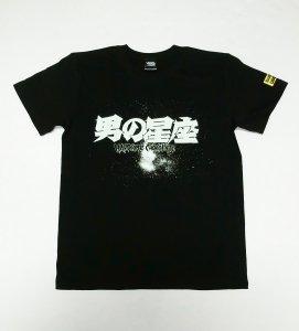 男の星座(無頼ブラック)