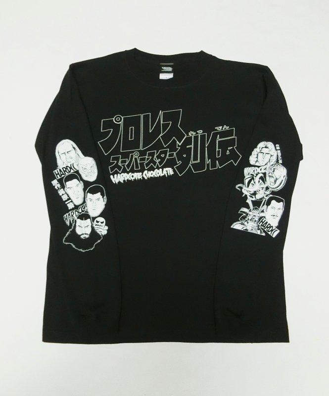 プロレススーパースター列伝/ 列伝オールスターズ 長袖Tシャツ(バトルロイヤル・ブラック)