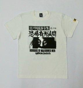江戸川乱歩全集 恐怖奇形人間(孤島の鬼バニラホワイト)