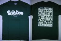 GOKUDOU 世界最強タッグ決定リーグ戦(カラー:緑)
