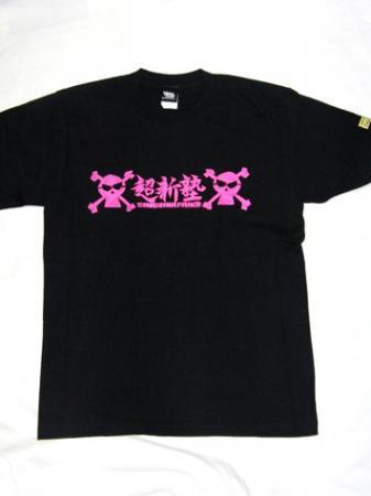 超新塾×コアチョコ (ピンク)