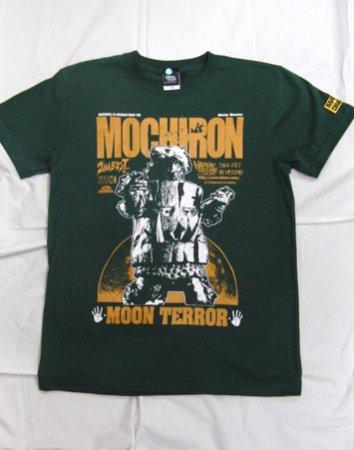 モチロン(餅つき大作戦グリーン)-復刻版-