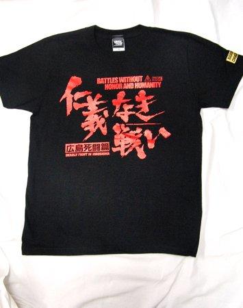 仁義なき戦い 広島死闘篇(DEADLY FIGHT IN HIROSHIMA)