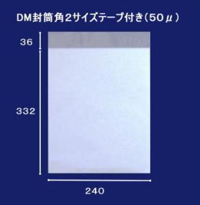DM用フィルム封筒(角2サイズ)100枚入り