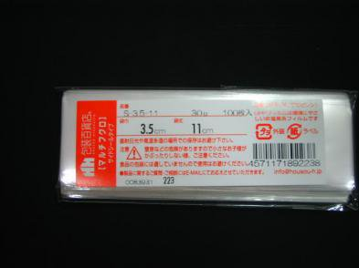 OPP袋サイドシール S-3.5×11(100枚)