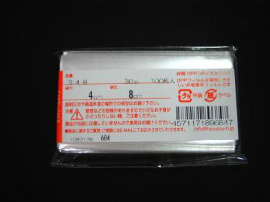 OPP袋サイドシール S-4×8(100枚)