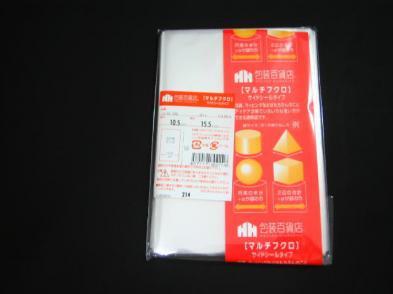 OPP袋サイドシール S-10.5×15.5(はがき用)(100枚)