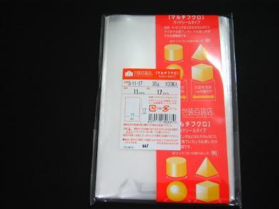 OPP袋サイドシール S-11×17(100枚)