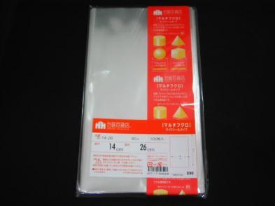 OPP袋サイドシール S-14×26(100枚)