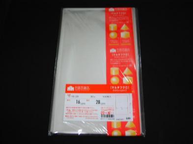 OPP袋サイドシール S-16×28(100枚)