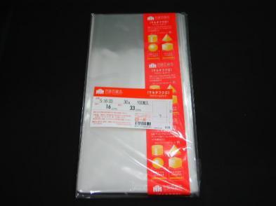 OPP袋サイドシール S-16×33(100枚)