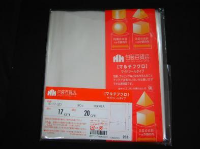 OPP袋サイドシール S-17×20(100枚)
