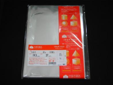 OPP袋サイドシール S-19.5×27(B5用)(100枚)