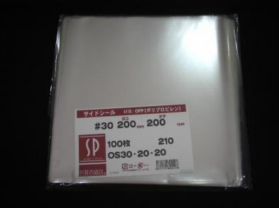 OPP袋サイドシール S-20×20(100枚)