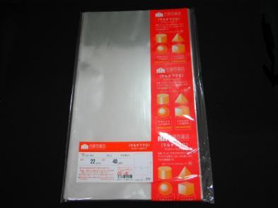 OPP袋サイドシール S-22×40(100枚)