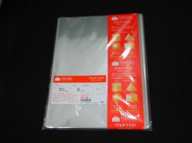 OPP袋サイドシール S-22.5×31(A4用)(100枚)