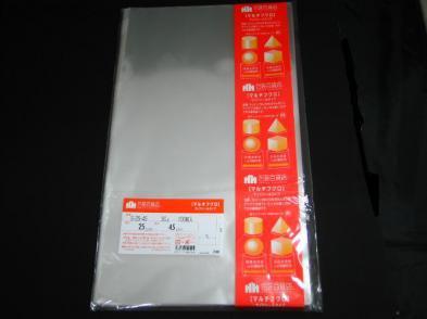 OPP袋サイドシール S-25×45(100枚)
