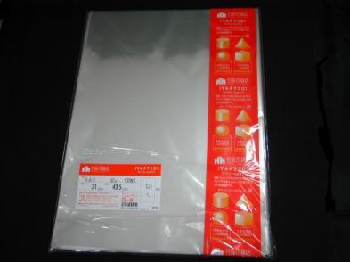 OPP袋サイドシール S-31×43.5(A3用)(100枚)