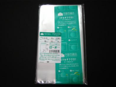 OPP袋テープ付 T-10×15(100枚)