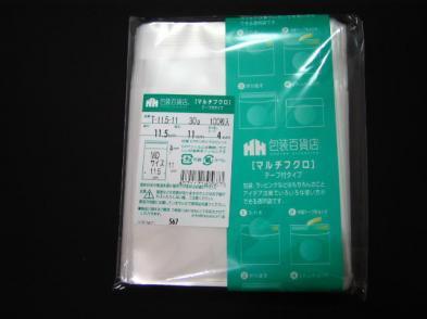 OPP袋テープ付 T-11.5×11(MD音楽ソフト用)(100枚)