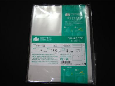OPP袋テープ付 T-14×15.5(CD横型)(100枚)