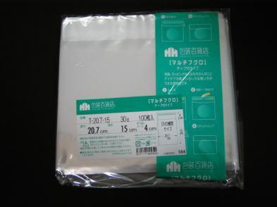 OPP袋テープ付 T-20.7×15(DVD横型タイプ)(100枚)