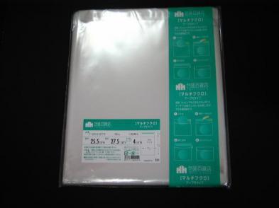 OPP袋テープ付 T-25.5×27.5(100枚)
