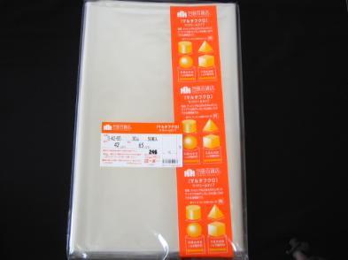 OPP袋サイドシール S‐42‐65(50枚入り)