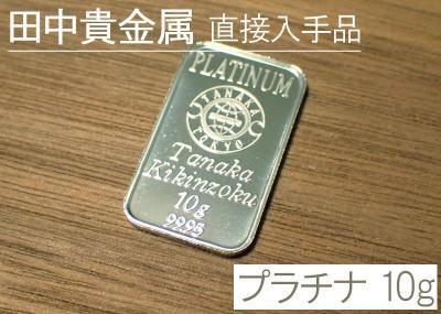 田中貴金属 プラチナ 10g インゴット 未使用・新品 (延べ棒/白金地金)