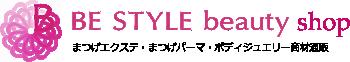 まつげエクステ・まつげパーマ商材の通販|BE STYLE|商材販売OEM承ります