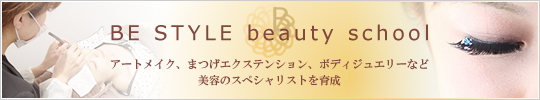 BE STYLE school|名古屋のまつげエクステ・ボディジュエリースクール