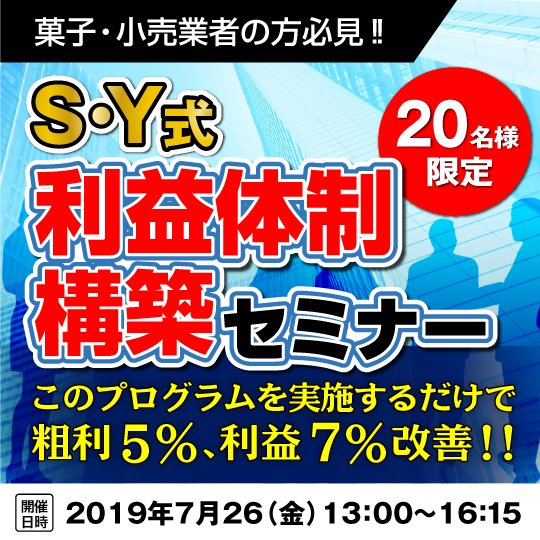 S・Y式利益体制改善構築セミナー