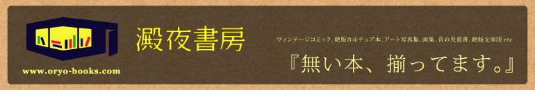 澱夜書房::oryo-books::