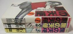 『黒の天使』全3巻(帯有) 石井隆
