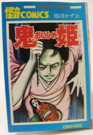 『鬼姫』(初版) 楳図かずお