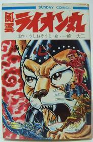 『風雲ライオン丸』(初版) 一峰大二/うしおそうじ