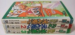 『ドロロンえん魔くん』全3巻 永井豪とダイナミック・プロ