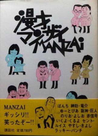 劇場 花王 名人 花王名人大賞スペシャル