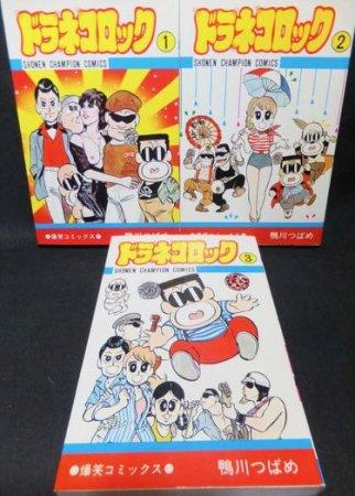 『ドラネコロック』全3巻(初版) 鴨川つばめ