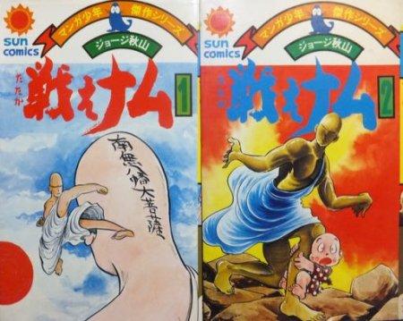 『戦えナム』全2巻 ジョージ秋山