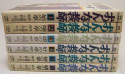 『おんな教師』全6巻 上村一夫/真樹日佐夫