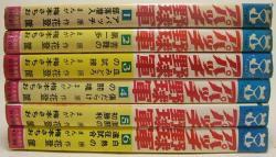 『アパッチ野球軍』全6巻 梅本さちお/花登筐