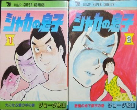 シャカの息子』全2巻 ジョージ秋山 - 澱夜書房::oryo-books::