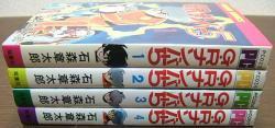 『G・Rナンバー5』全4巻 石森章太郎