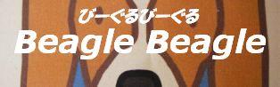 ビーグルオンリーショップ Beagle Beagle
