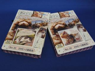 猫にゃん メッセージシール(20袋入り)単品参考上代30円