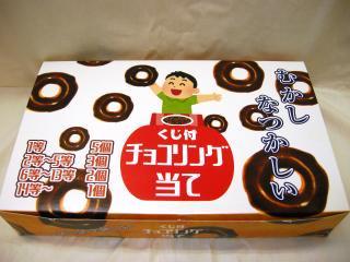 くじ付チョコリング当(100個入り)参考...