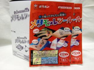 オリオン メタモルシール(20個入り)...