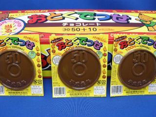 おとくでっせチョコ(50シート入り)単品参考上代30円