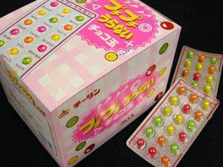 プチプチ占い チョコ玉(30シート入り)単品参考上代20円